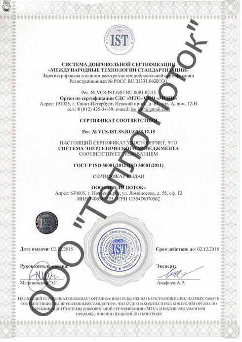Международный сертификат энергетического менеджмента ГОСТ ISO 50001
