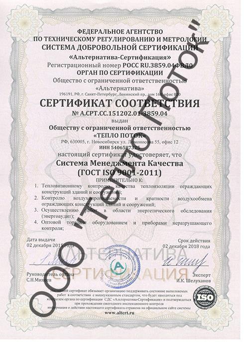 Международный сертификат менеджмента качества ГОСТ ISO 9001
