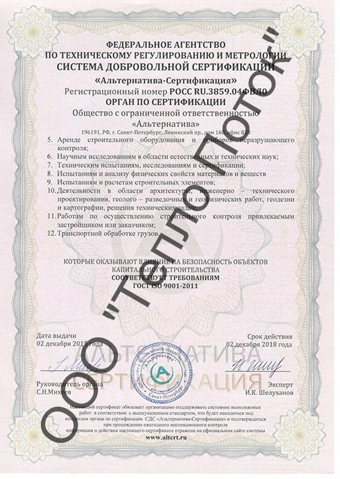 Приложение к сертификату ГОСТ ISO 9001