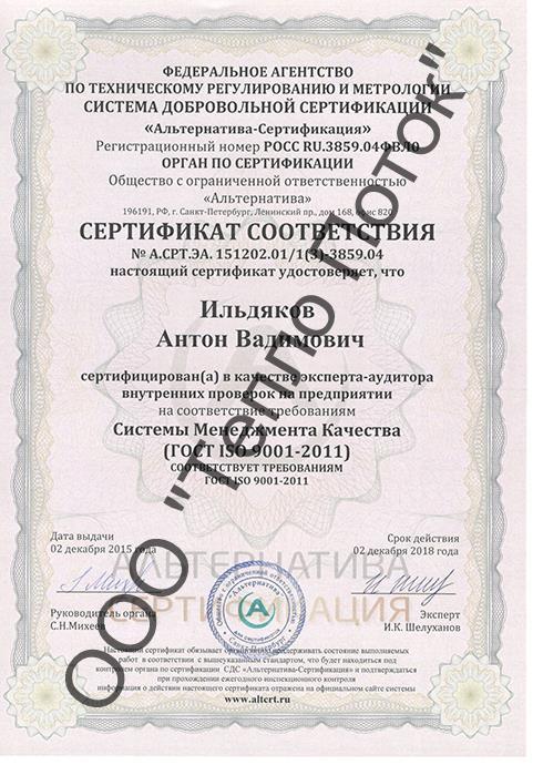 Сертификат эксперта-аудитора ГОСТ ISO 9001
