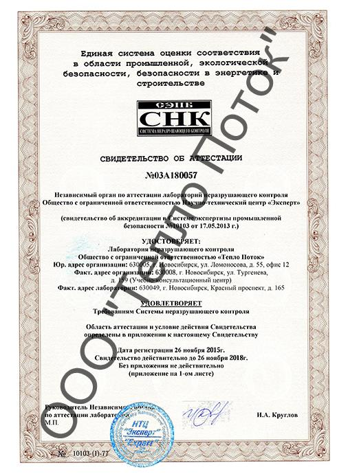 Свидетельство аттестации лаборатории неразрушающего контроля ч.№1