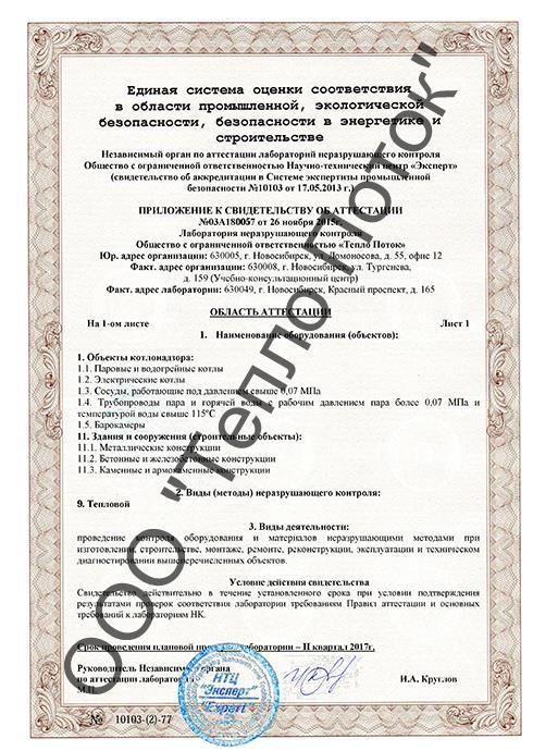 Свидетельство аттестации лаборатории неразрушающего контроля ч.№2