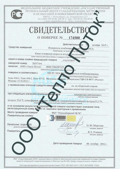 Свидетельство о поверке термоанемометра Testo 410-2