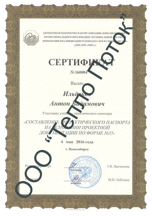 Сертификат по составлению энергопаспорта