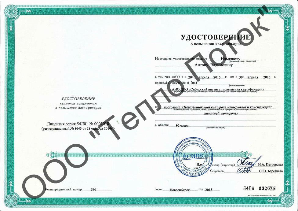 Удостоверение сотрудника о повышении квалификации по тепловому контролю