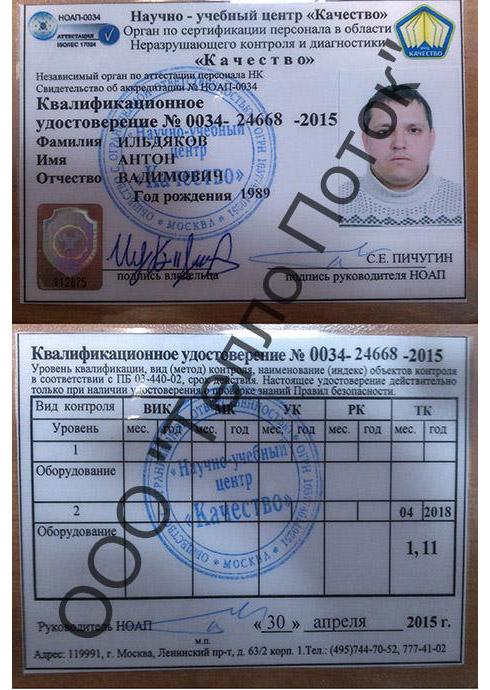 Квалификационное удостоверение сотрудника по тепловизионному обследованию