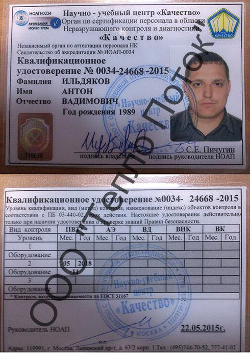 Квалификационное удостоверение сотрудника по воздухопроницаемости