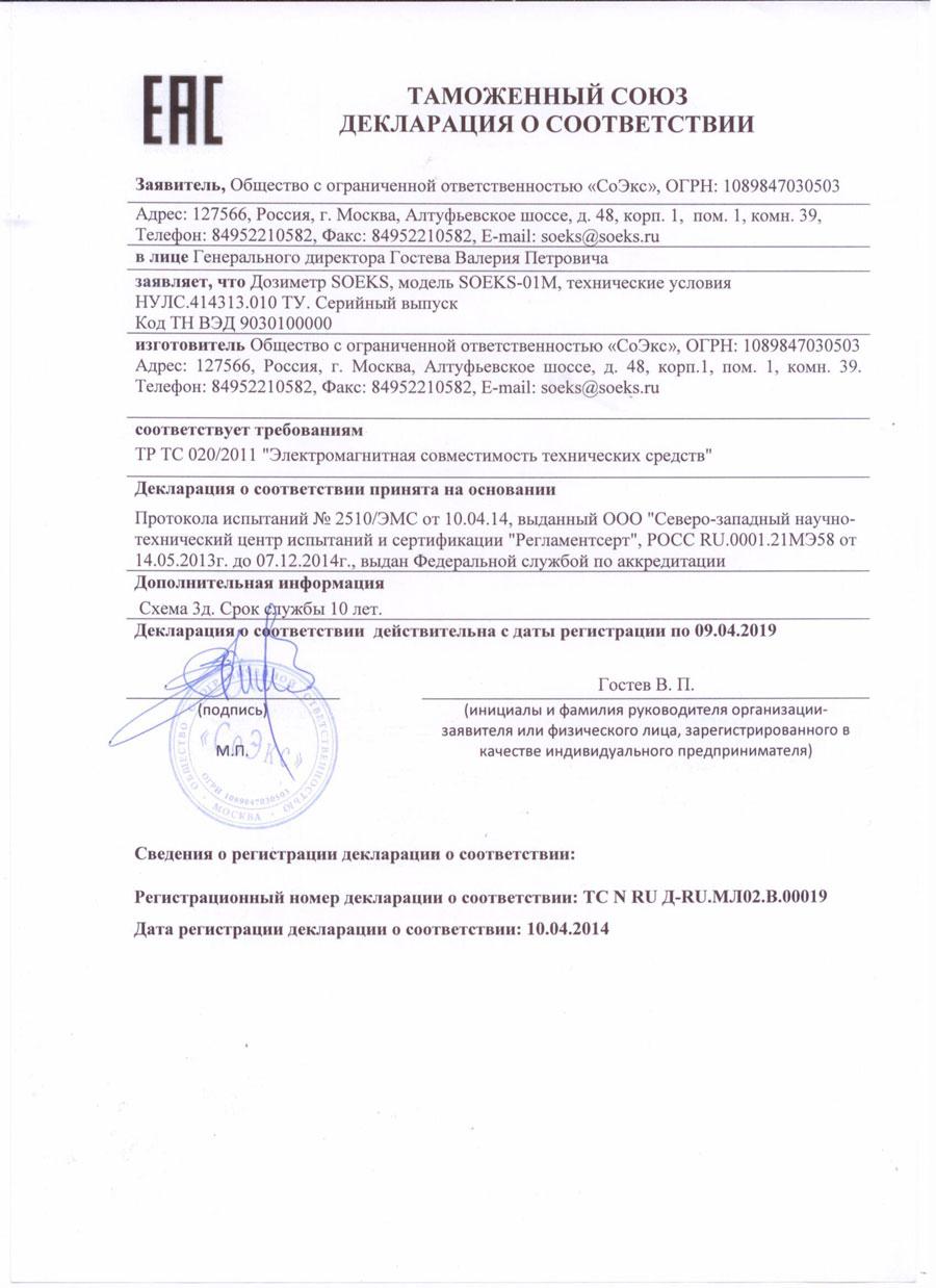 Декларация соответствия. Протокол испытаний CE
