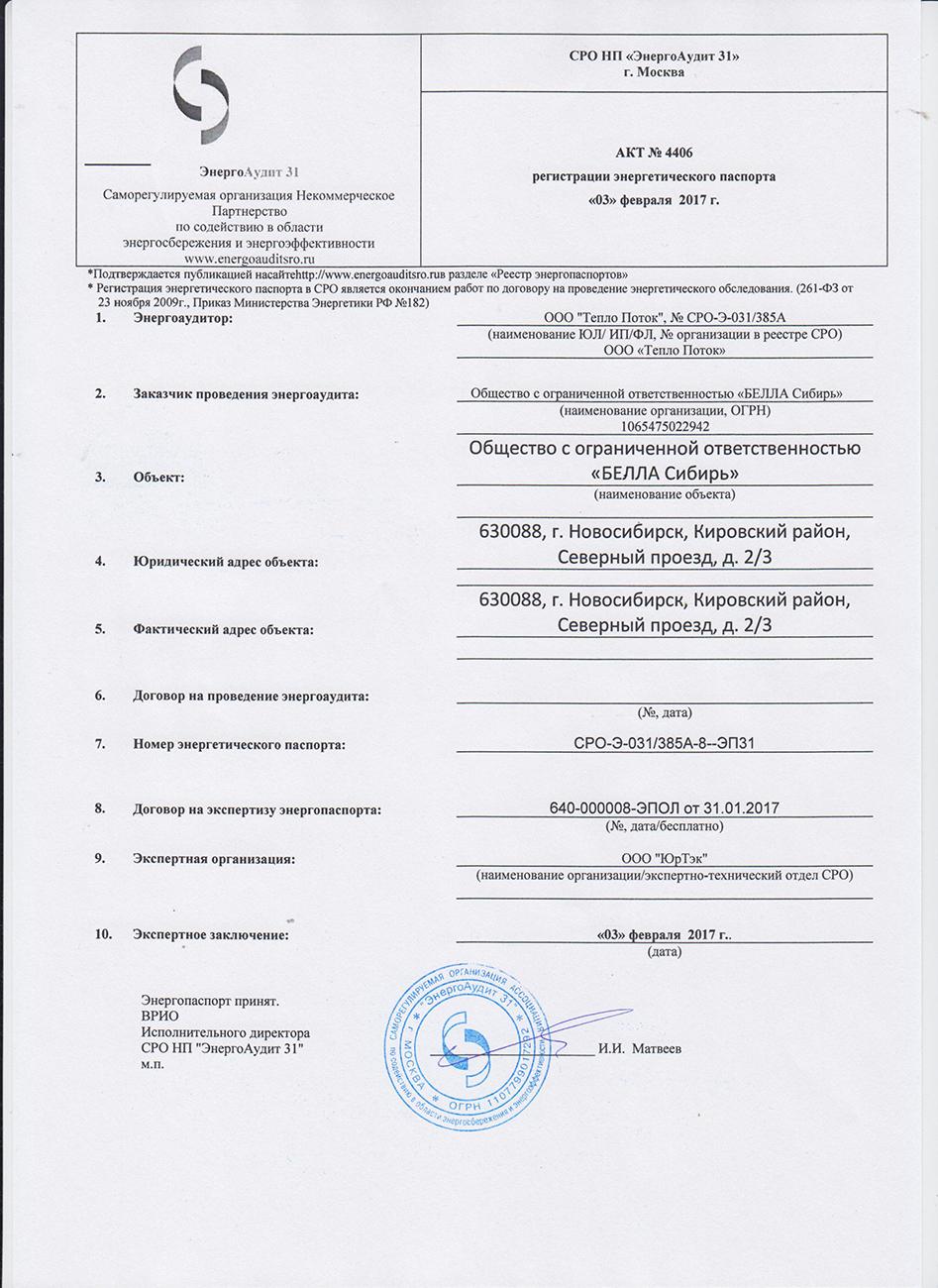 Регистрация энергетического паспорта